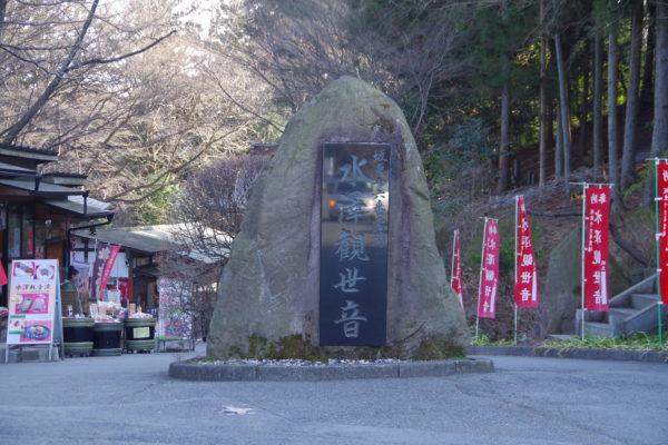 水沢観音 神社