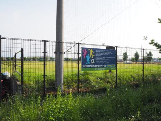 玉村町北部公園 サッカー場