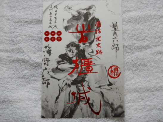 御城印真田十勇士7枚セット 海野六郎