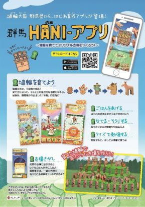 HANIアプリ 群馬