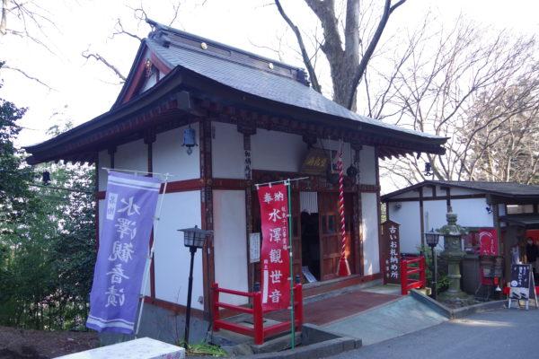 水沢観音 納礼堂