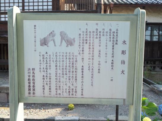 真光寺 木彫狛犬