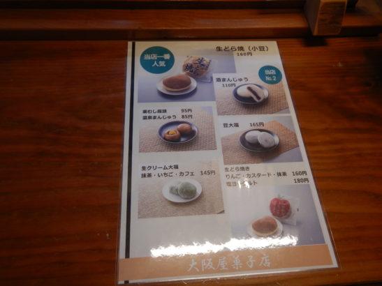 大阪屋菓子店 和菓子お品書き2