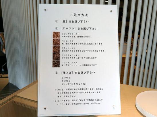 キッサコーヒー 注文方法