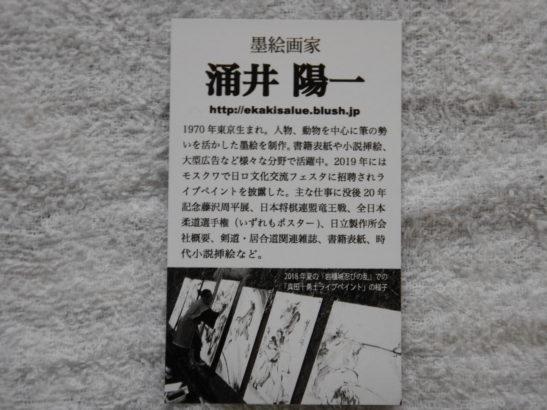 御城印真田十勇士7枚セット 涌井陽一