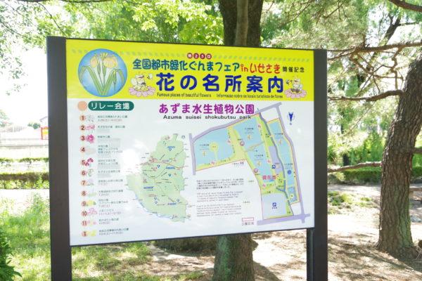 あずま水生植物公園 案内