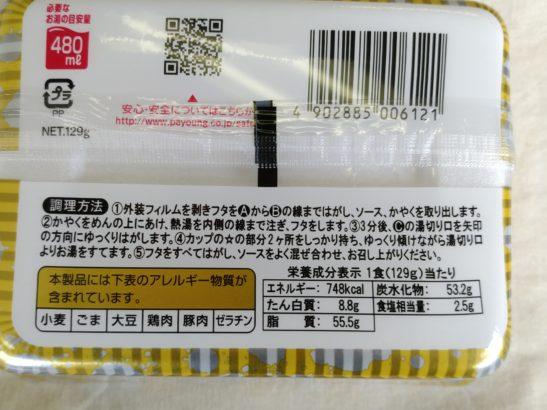 ペヤング豚脂 栄養成分