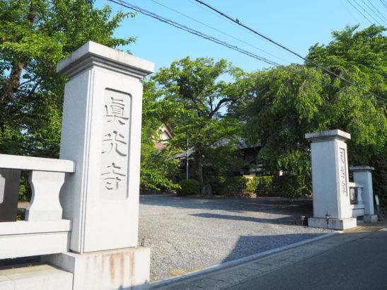 真光寺 入口