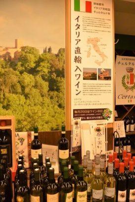 道の駅甘楽 輸入ワイン