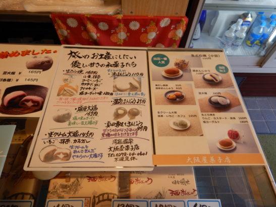 大阪屋菓子店 お品書き3