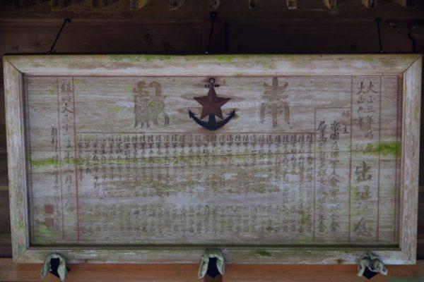 三夜沢赤城神社 看板
