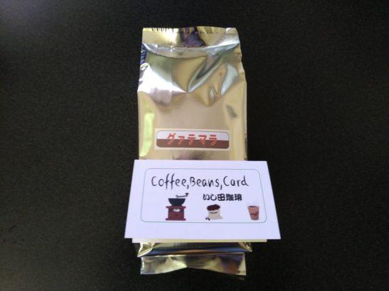 いしだ珈琲 グァテマラとポイントカード