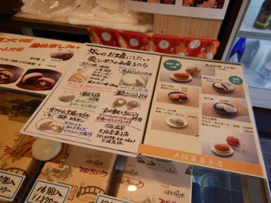 大阪屋菓子店 和菓子お品書き
