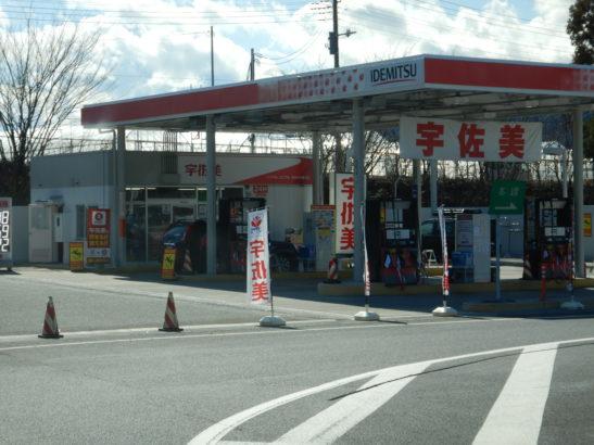 赤城高原サービスエリア上り ガソリンスタンド