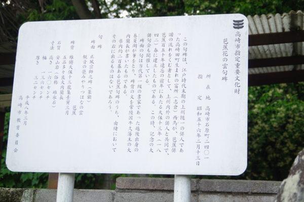 清水寺 芭蕉花雲句碑