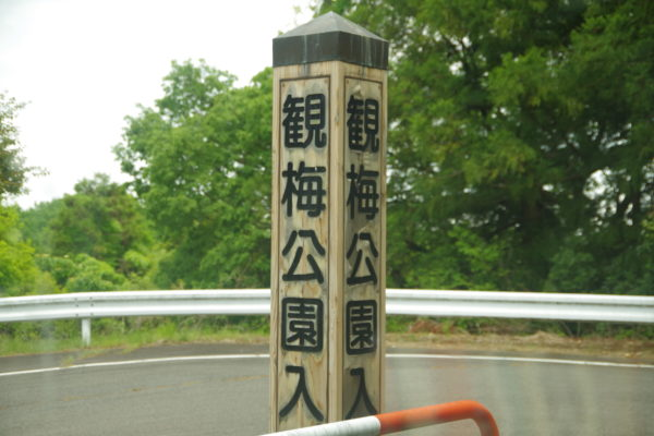 観梅公園 入口