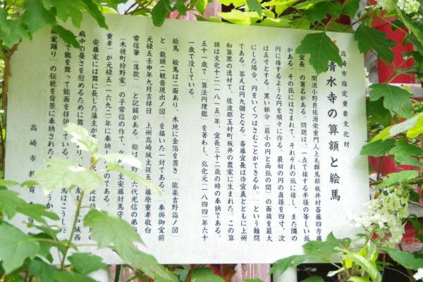 清水寺 算額と絵馬看板