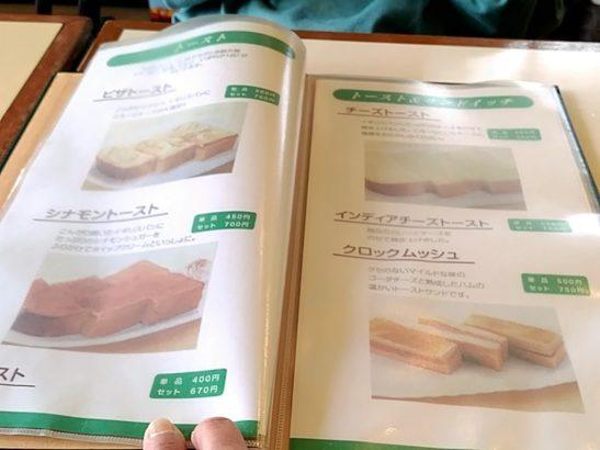 いしだ珈琲 トーストメニュー