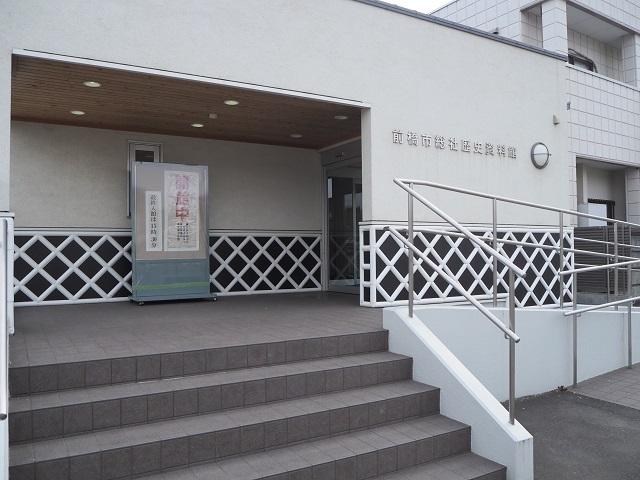 前橋市総社歴史資料館 外観