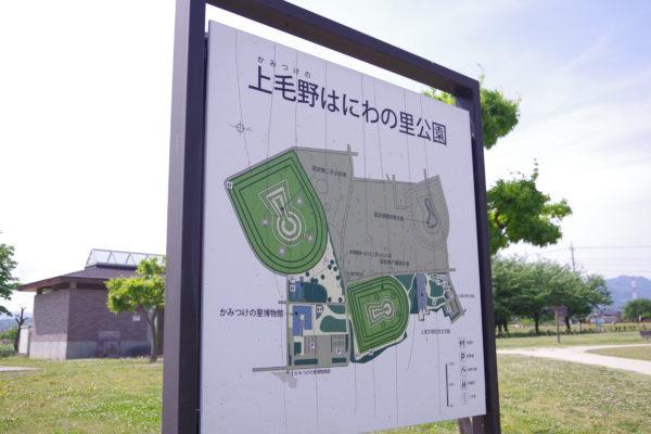 上毛野はにわの里公園 地図