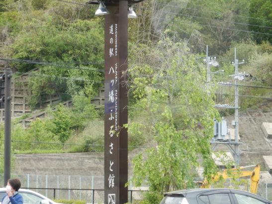 道の駅八ッ場ふるさと館 看板