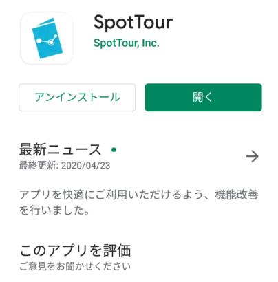 SpotTour アプリ インストール