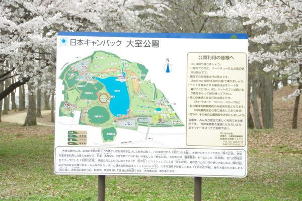 大室公園 地図