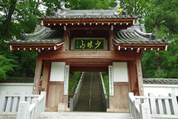 少林山 総門