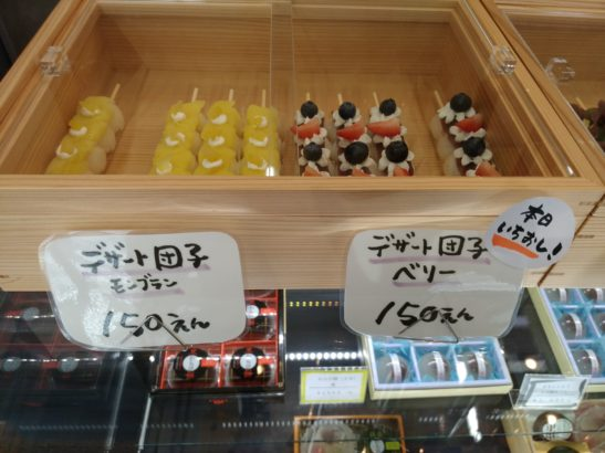 八雲商店 デザート団子