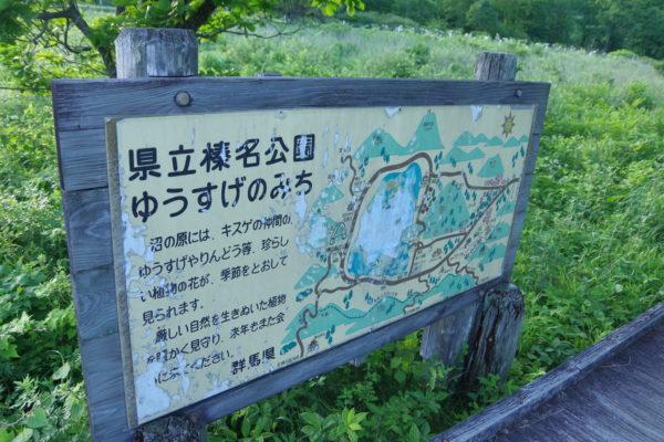 県立榛名公園 ゆうすげのみち看板