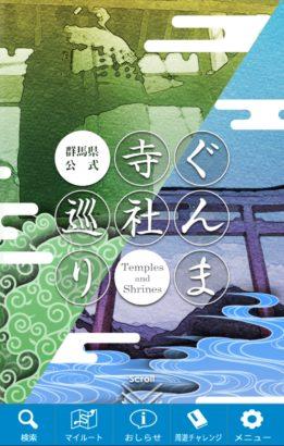 ぐんま寺社巡りアプリ アプリ画面
