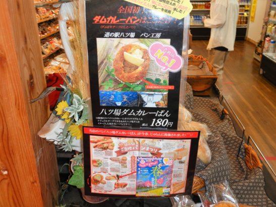 道の駅ふるさと館 外観 商品看板