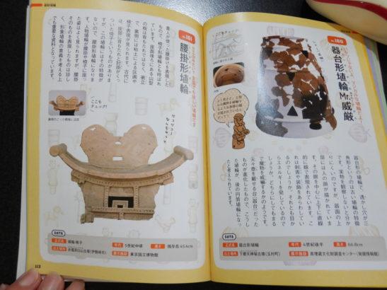 群馬公式ガイドブック HANI-本