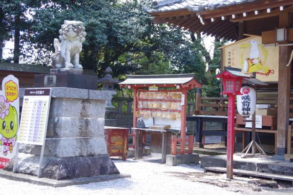 咲前神社 安中市