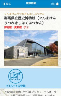 ぐんま寺社巡りアプリ 施設詳細