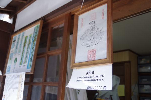 咲前神社 社務所