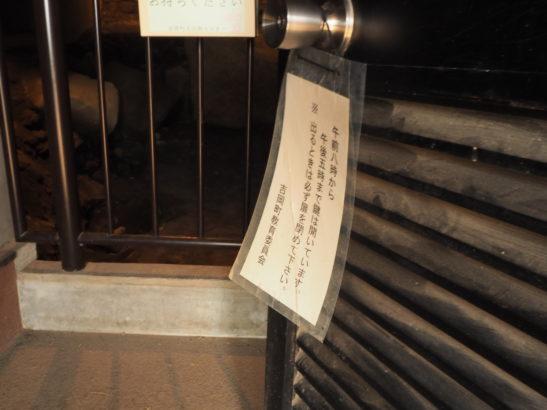 三津屋古墳 入口