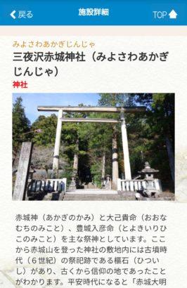 ぐんま寺社巡りアプリ 三夜沢赤城神社