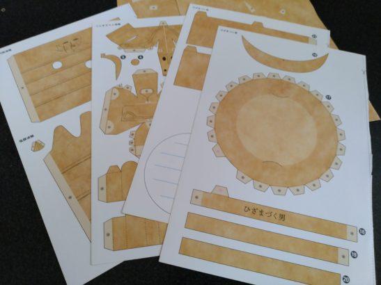 群馬公式ガイドブック HANI-本 ペーパークラフト