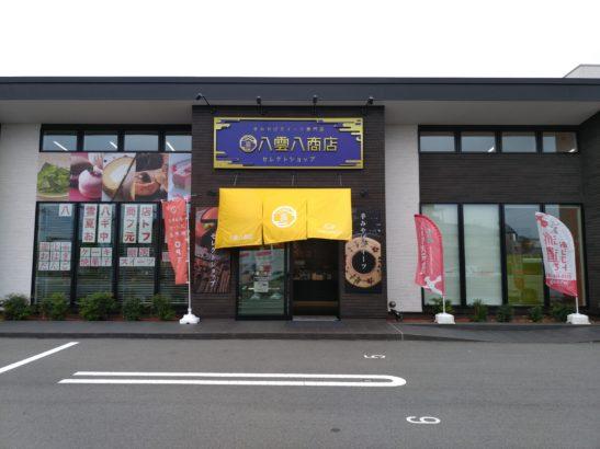 八雲商店 外観