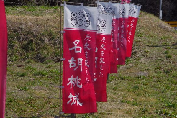 名胡桃城 旗