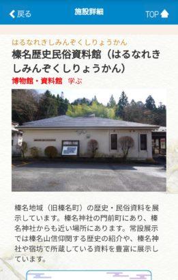 ぐんま寺社巡りアプリ 榛名歴史民俗資料館