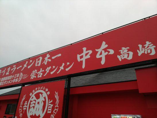 蒙古タンメン中本 高崎店