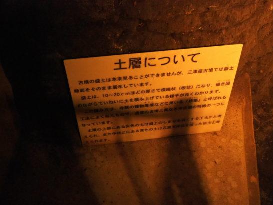 三津屋古墳 土層
