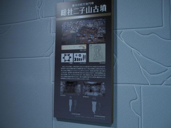 前橋市総社歴史資料館 総社二子山古墳 看板