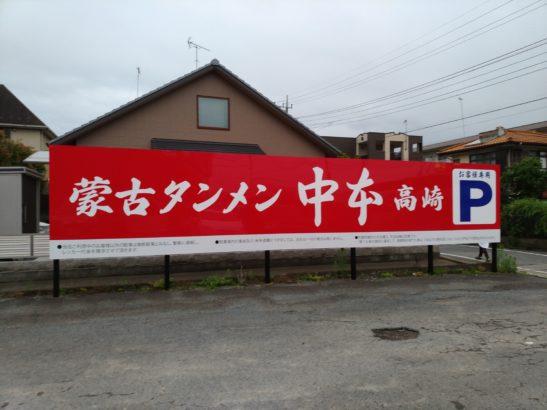 蒙古タンメン中本 高崎店 駐車場