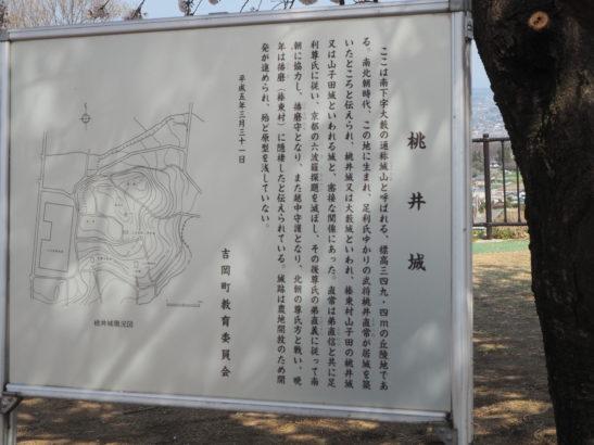 城山みはらし公園 桃井城