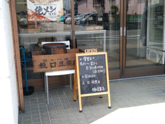 樋口豆富店 営業日
