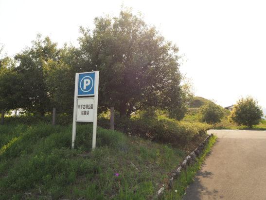 南下古墳群 南下古墳公園駐車場