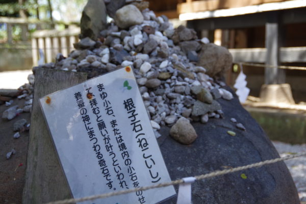 咲前神社 根子石